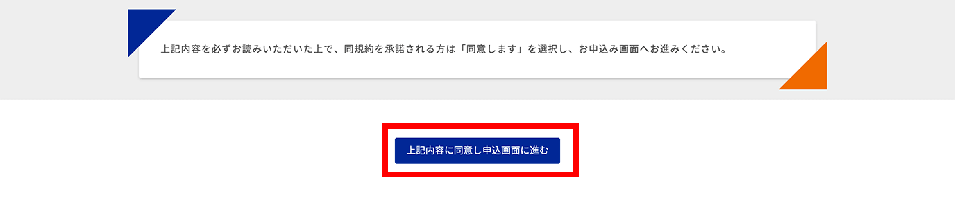 上記内容に同意し申込画面に進む」をクリックします