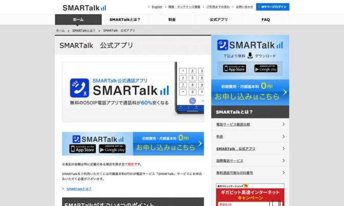【無料】SMARTalkの登録から使い方まで解説します!