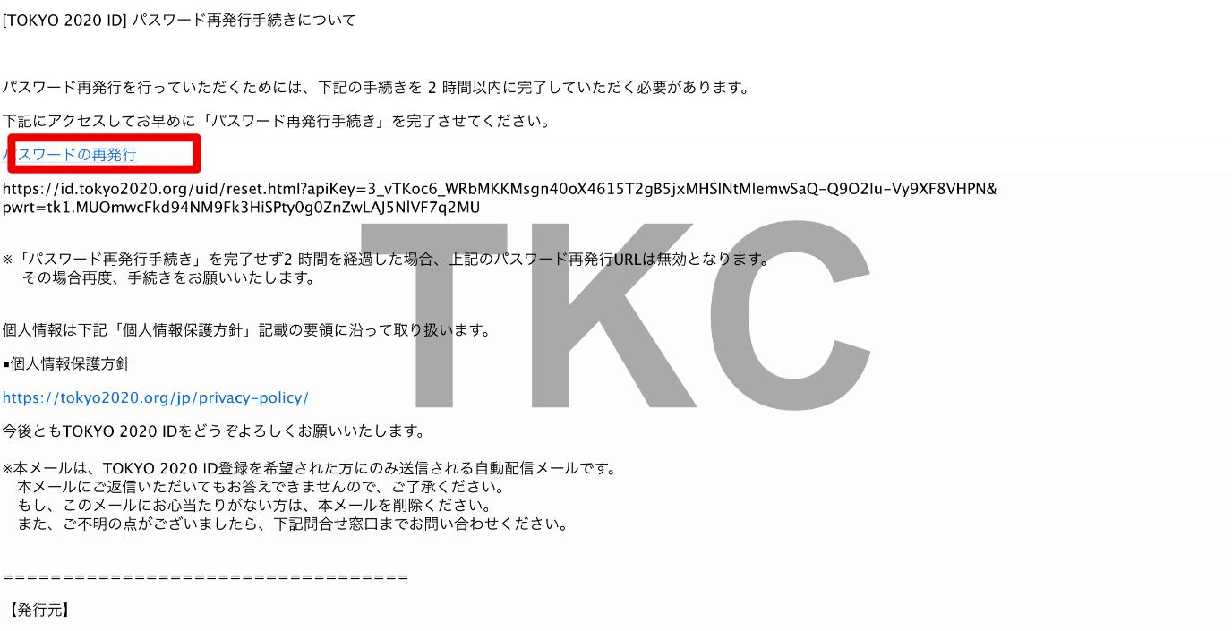 メールアドレス宛に「TOKYO 2020 ID] パスワード再発行手続きについて」が届きますのでそちらの「パスワードの再発行」をクリックします