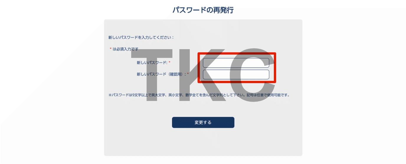 新しいパスワードを2回入力します。1回目と2回目の入力が正しい場合は緑色のチェックが付きます