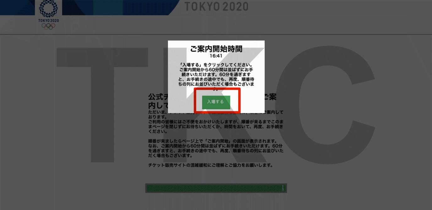 この画面が表示されたら「入場する」をクリックします。
