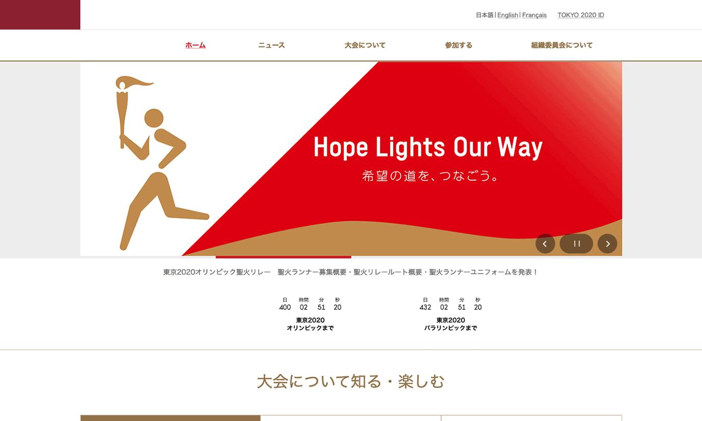 【2020年】オリンピックチケットの当選確認をする方法【画像付】