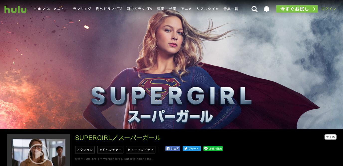 SUPERGIRL/スーパーガール