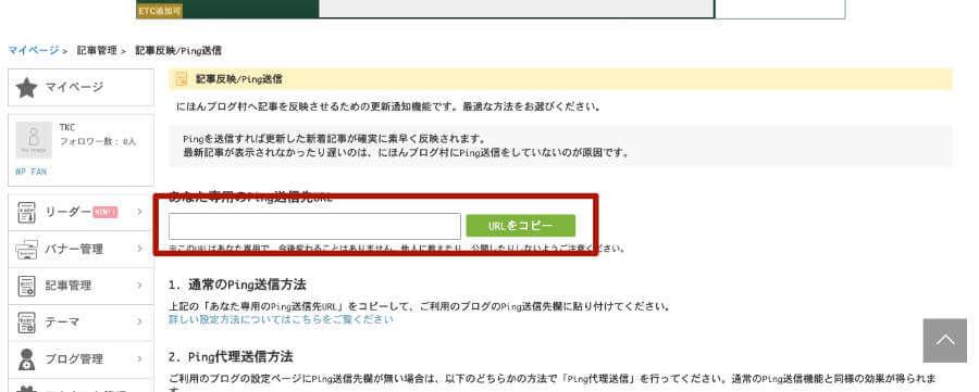 「あなた専用のPing送信先URL」の下に表示されているコードをコピーします。