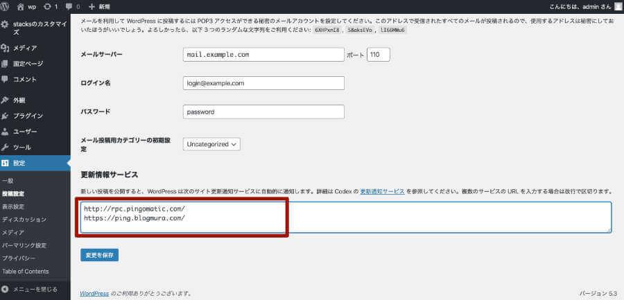 「更新情報サービス」に先ほどコピーしたコードをコピペします