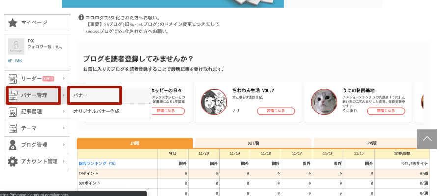 「マイページ」→「バナー管理」→「バナー」をクリックします