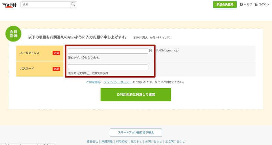 「メールアドレス」、「パスワード」をそれぞれ入力し「ご利用規約に同意して確認」をクリックします。