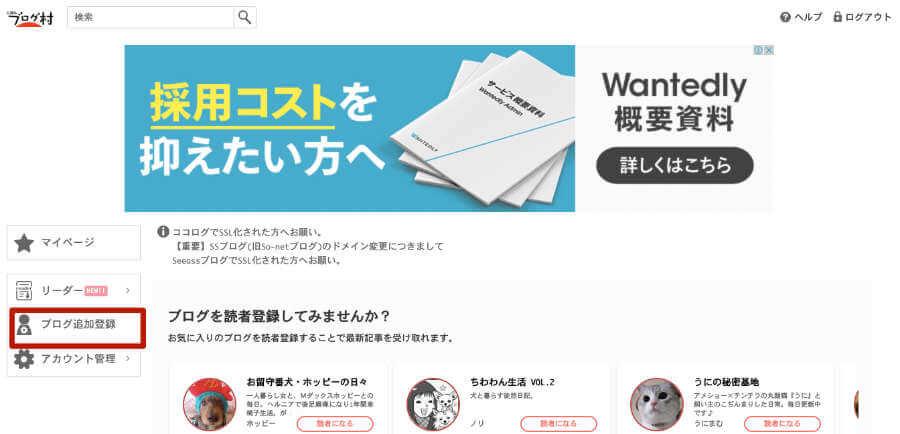マイページが表示されるので左下の「ブログ追加登録」をクリックします。
