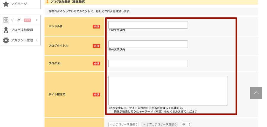以下を参考に必要事項を入力して「登録内容を確認する」をクリックします。