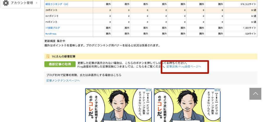 「マイページ」→下にスクロールし「記事反映/Ping送信ページへ」をクリックします。
