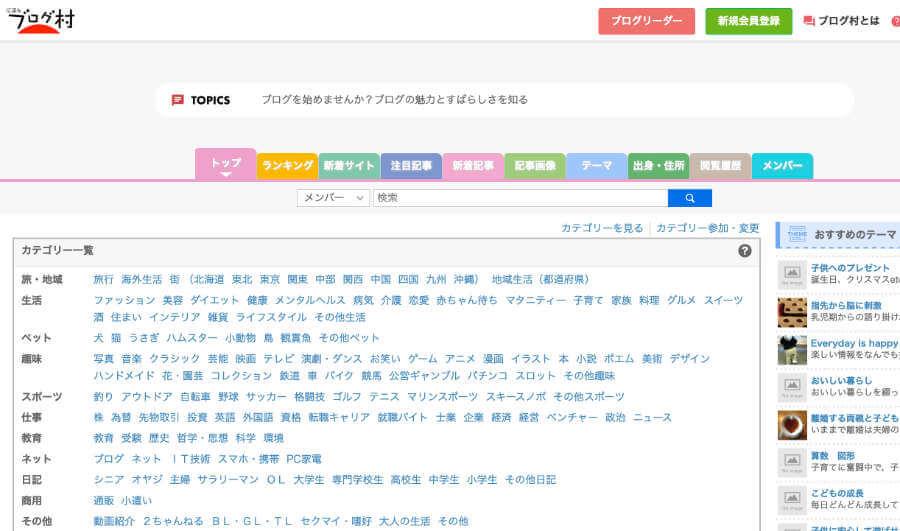にほんブログ村の登録方法とメリットを解説