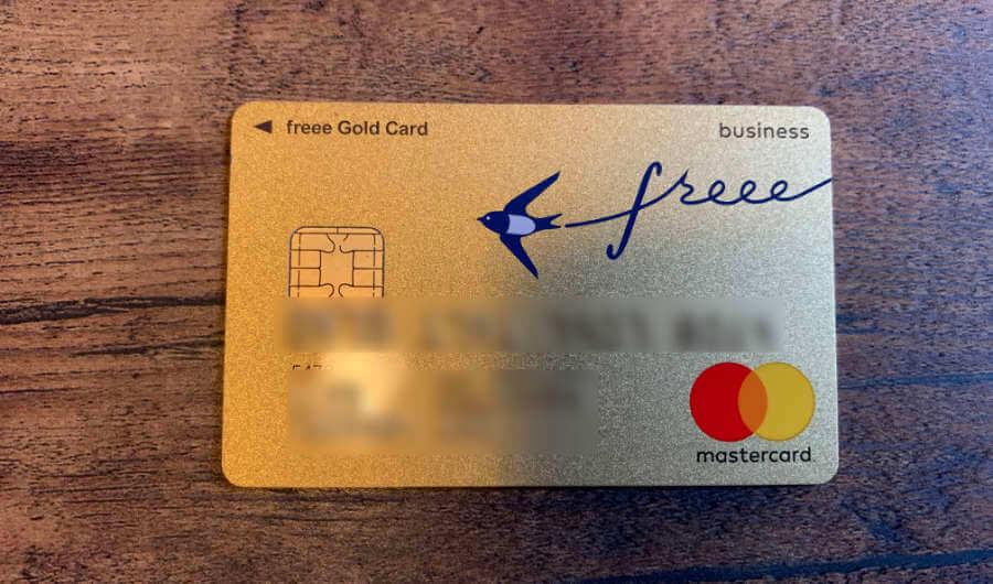 freee MasterCardカード