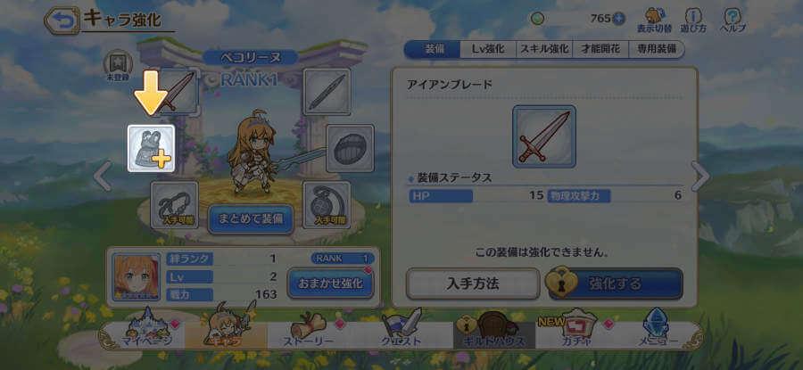 バトルが終わったらキャラクターに装備品を装備するチュートリアルが始まるのでこちらも画面にしたがって操作します。