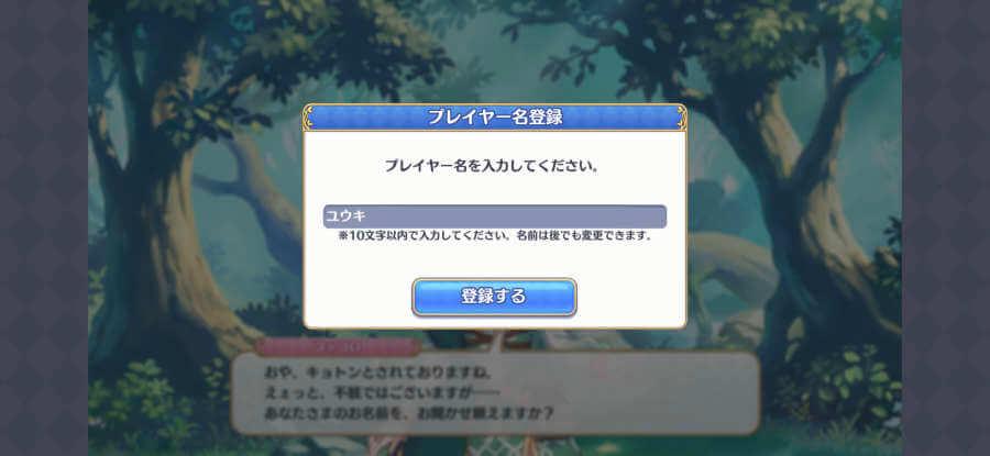プレイヤー名を設定します。初めから「ユウキ」が入力されているのでこのまま「登録する」をタップします。