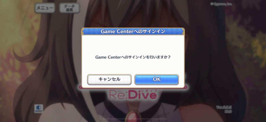 Game Centerのサインインが表示されますが、「キャンセル」をタップします。