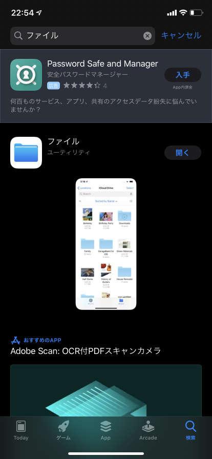 青色のファイルのアイコンのアプリが表示されるのでダウンロードします
