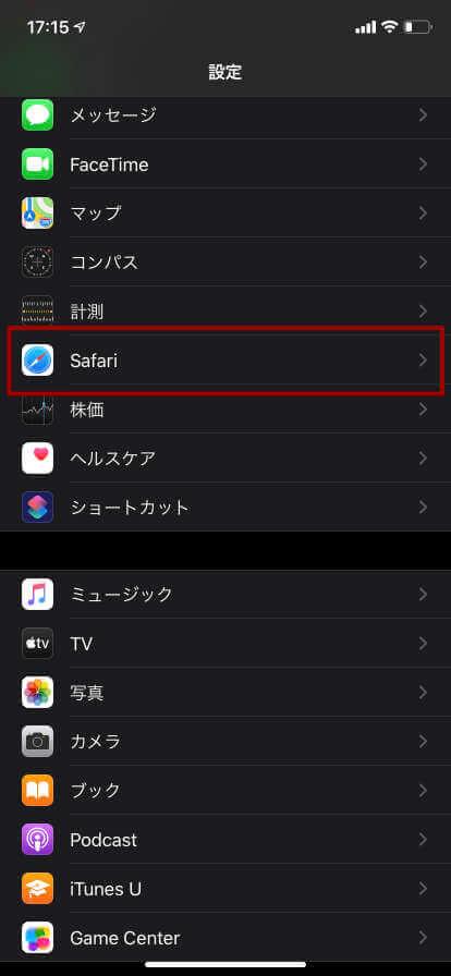 少し下にスクロールして「Safari」をタップします。