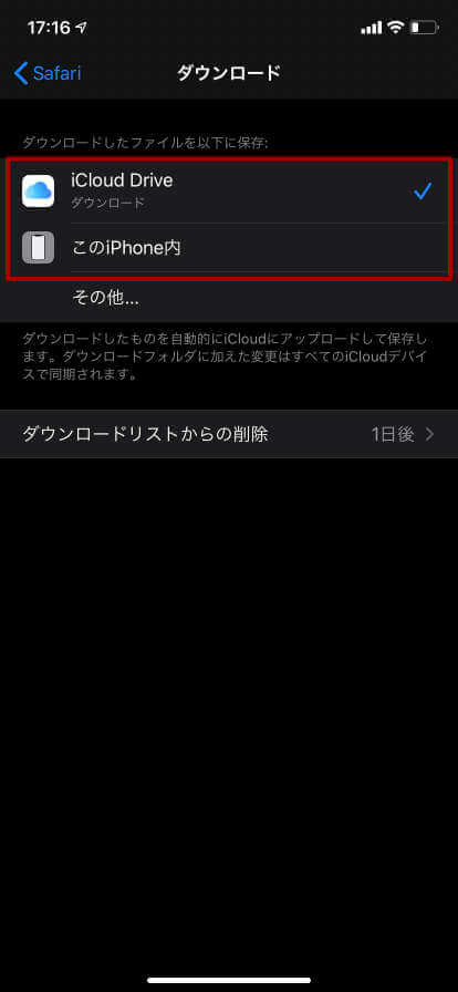 iCloudかiPhone内を選択します。