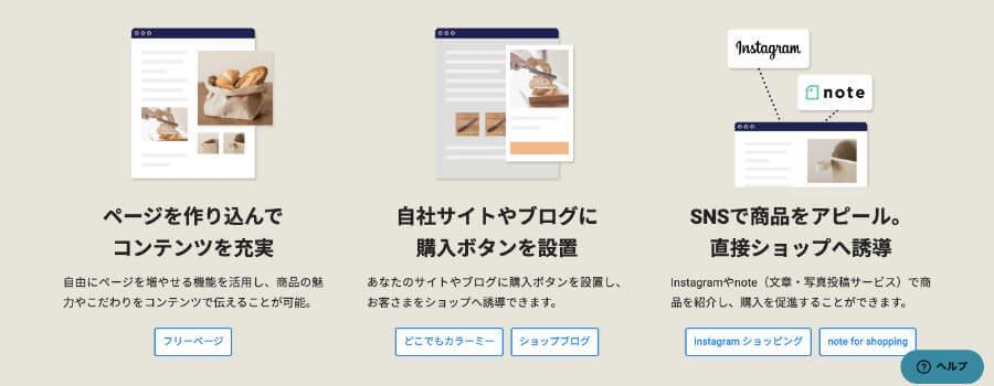他サイトと連携可能