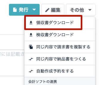 領収書を発行したい請求書のプレビュー画面を開いておき、画面右側の「その他」→「領収書ダウンロード」をクリックします。