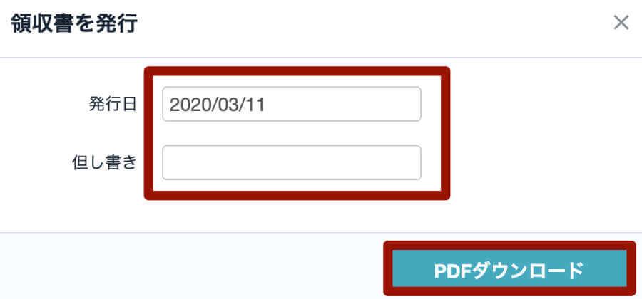 発効日と但し書き(任意)を入力後、「PDFダウンロード」をクリックします
