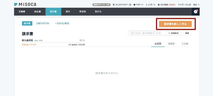 >misocaにログインし画面右側に表示されているオレンジ色の「請求書新しく作る」をクリックします。