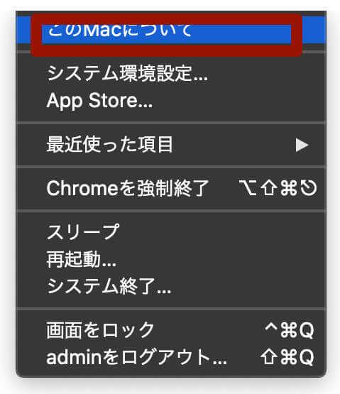 画面左上の「アップルマーク」→「このMacについて」をクリックします