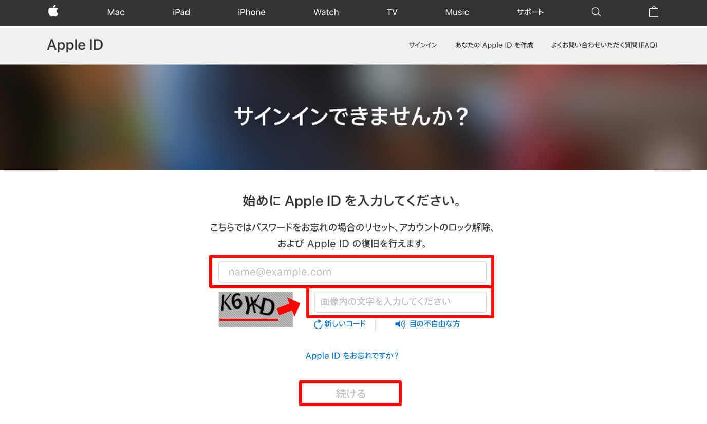 2.登録しているApple iD(メールアドレス)、パスワードを入力します