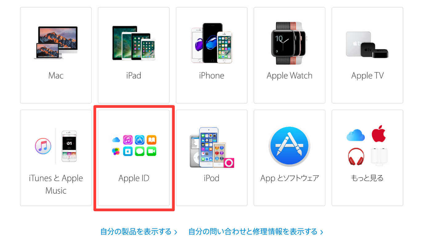1.Apple サポートへのお問い合わせにアクセスし「Apple ID」をクリックします