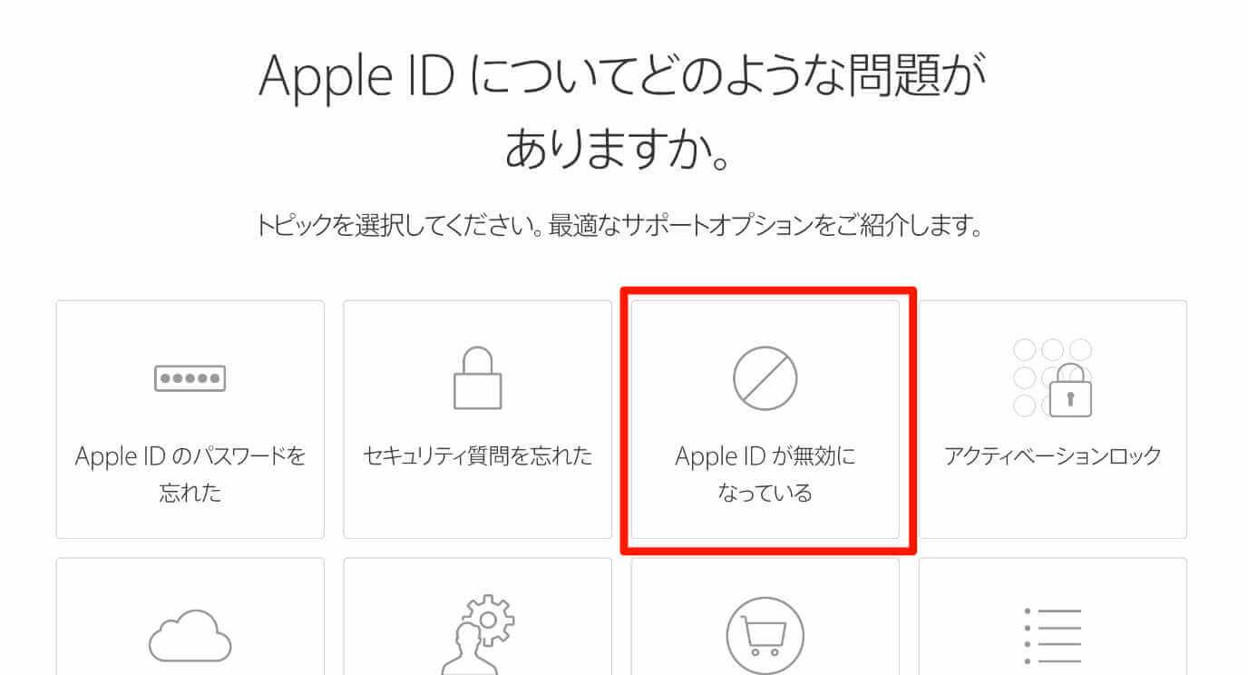 2.「Apple IDが無効になっている」をクリックします