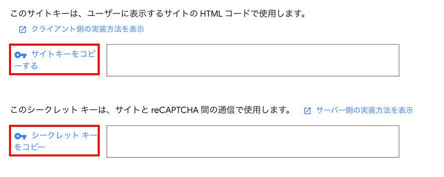 reCAPTCHAのキーが表示されている画面に戻り、鍵のアイコンが表示されている「OOOOキーをコピーする」をクリックしそれぞれContact form 7のキー設定画面にペーストします。