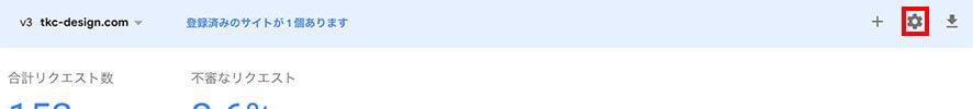 reCAPTCHAの管理画面を開き「歯車」アイコンをクリックします。