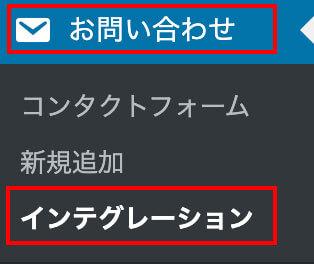 WordPress管理画面の左サイドバー「お問い合わせ」→「インテグレーション」をクリックします。
