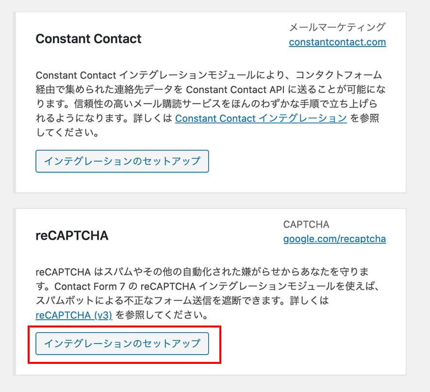 reCAPTCHAの「インテグレーションのセットアップ」をクリックします。
