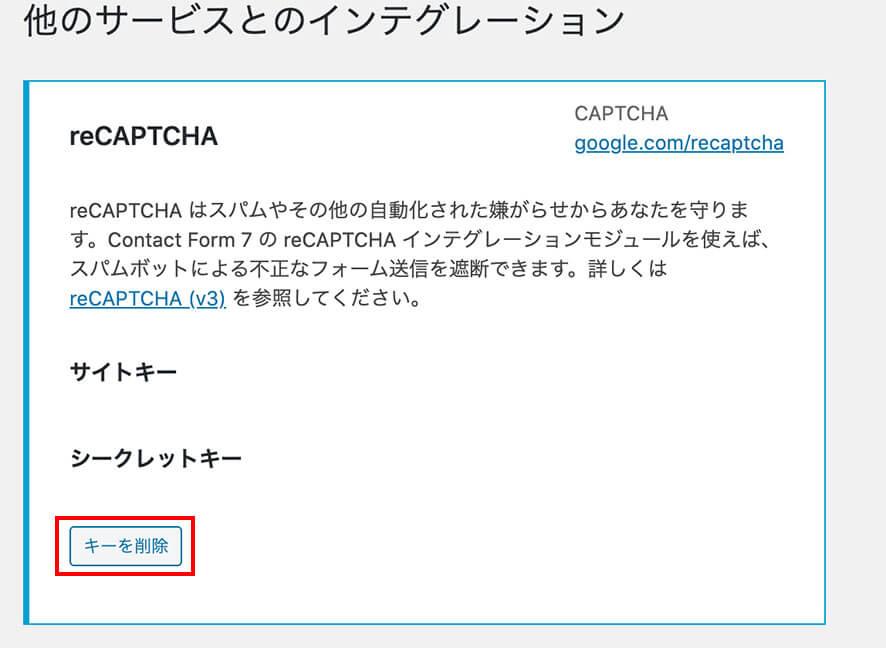 Contact form 7の設定画面に表示されているreCAPTCHAの「キーを削除する」をクリックします。