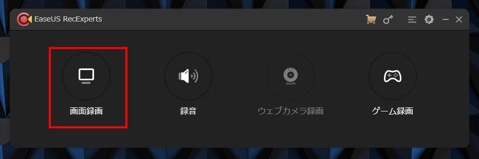 EaseUS RecExpertsを起動後、「画面録画」をクリックします。