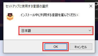ダウンロードしたEaseUS RecExpertsを実行し「日本語」を選択し「OK」をクリックします。