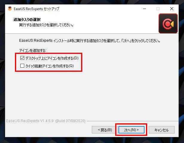 デスクトップ、クイック起動アイコンが必要であればチェックを入れて「次へ」をクリックします。
