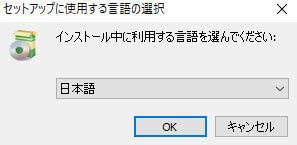 日本語を選び「OK」をクリックします。