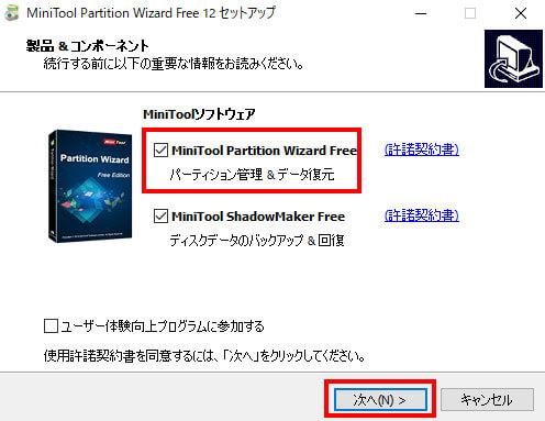 MiniTool Partition Wizard Freeにチェックが入っていることを確認し「次へ」をクリックします。