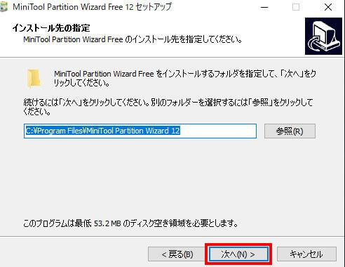 インストールファイルを展開する場所を選択します。(特にこだわりがなければそのまま「次へ」でOKです。)