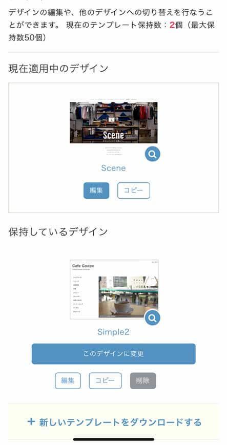 グーペ(Goope)の管理画面をスマホで表示したイメージ1